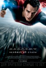 Постер к фильму «Человек из стали IMAX 3D»