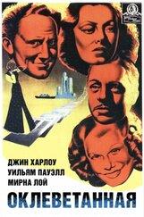 Постер к фильму «Оклеветанная»