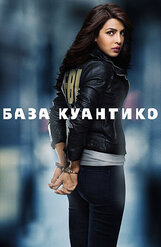Постер к фильму «База Куантико»