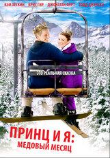 Постер к фильму «Принц и я: Медовый месяц»