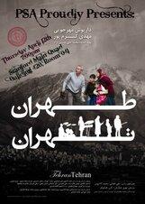 Постер к фильму «Тегеран, Тегеран»