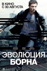 Постер к фильму «Эволюция Борна IMAX»