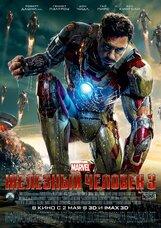 Постер к фильму «Железный человек 3 в 3D»