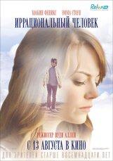 Постер к фильму «Иррациональный человек»