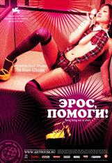 Постер к фильму «Эрос, помоги!»