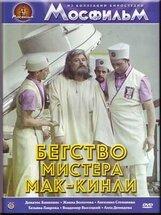 Постер к фильму «Бегство мистера Мак-Кинли»