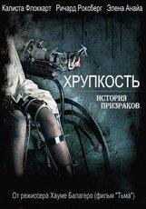 Постер к фильму «Хрупкость»