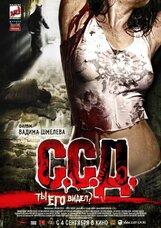 Постер к фильму «ССД»