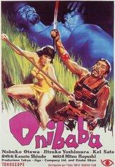 Постер к фильму «Онибаба»