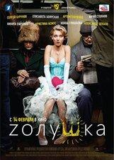 Постер к фильму «Zолушка»