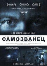 Постер к фильму «Самозванец»