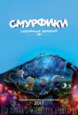 Постер к фильму «Смурфики: Затерянная деревня»