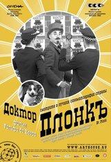 Постер к фильму «Доктор Плонк»