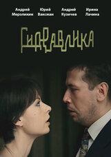 Постер к фильму «Гидравлика»