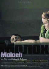 Постер к фильму «Молох»