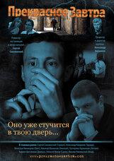 Постер к фильму «Прекрасное завтра»