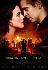 Постер к фильму «Любовь сквозь время»