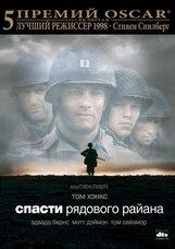 Постер к фильму «Спасти рядового Райана»