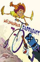Постер к фильму «Незнайка и Баррабасс»
