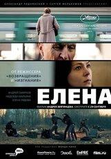 Постер к фильму «Елена»