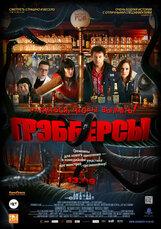 Постер к фильму «Грэбберсы»