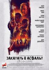 Постер к фильму «Закатать в асфальт»