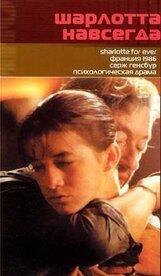 Постер к фильму «Шарлотта навсегда»