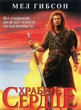 Постер к фильму «Храброе сердце»
