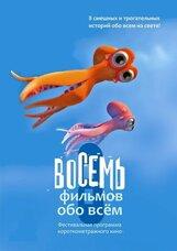 Постер к фильму «Восемь фильмов обо всем»