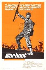 Постер к фильму «Военная охота»