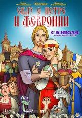 Постер к фильму «Сказ о Петре и Февронии»