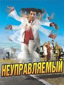 Постер к фильму «Неуправляемый»