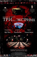Постер к фильму «Три... экстрима»