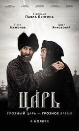 Постер к фильму «Царь»