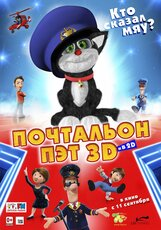 Постер к фильму «Почтальон Пэт 3D»