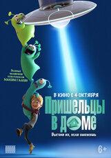 Постер к фильму «Пришельцы в доме»