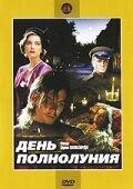 Постер к фильму «День полнолуния»