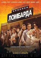 Постер к фильму «Хроники Ломбарда»