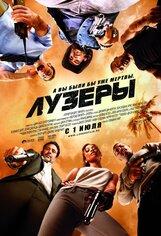 Постер к фильму «Лузеры»