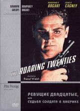 Постер к фильму «Бурные годы»