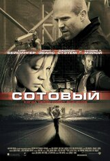 Постер к фильму «Сотовый»