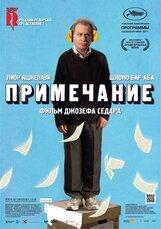 Постер к фильму «Примечание»