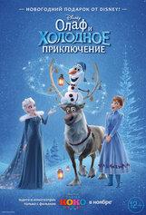 Постер к фильму «Олаф и холодное приключение»