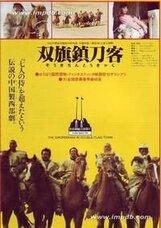 Постер к фильму «Рыцарь в селении Двух Флагов»