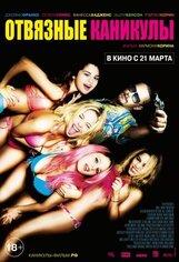 Постер к фильму «Отвязные каникулы»
