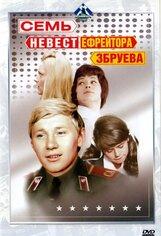 Постер к фильму «Семь невест ефрейтора Збруева»