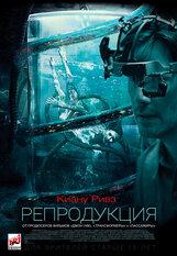 Постер к фильму «Репродукция»