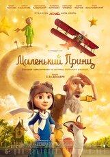 Постер к фильму «Маленький принц 3D»