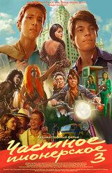 Постер к фильму «Частное пионерское 3»