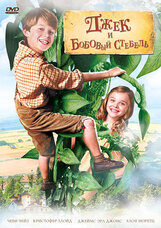 Постер к фильму «Джек и бобовый стебель»